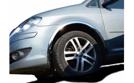 Арки Volkswagen Touran