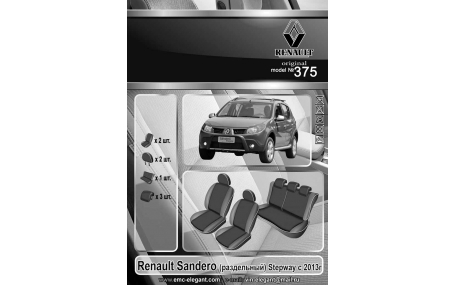 Авточехлы Renault Sandero Stepway