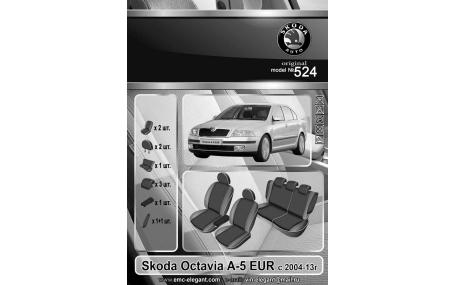 Авточехлы Skoda Octavia А5