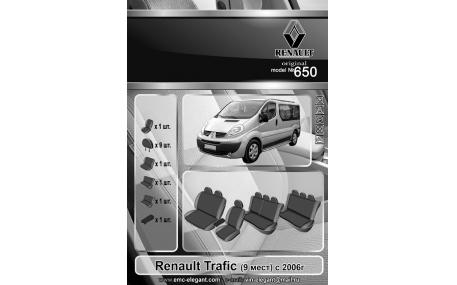 Авточехлы Renault Trafic