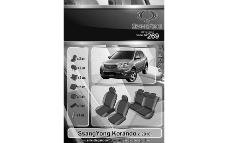 Авточехлы Ssang Yong Korando